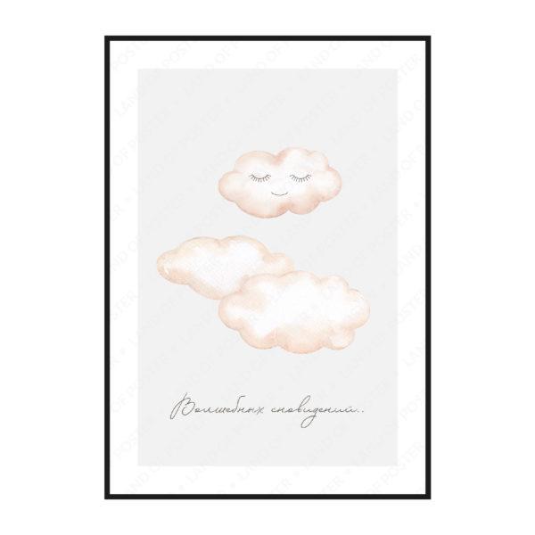 постер в детскую облачка