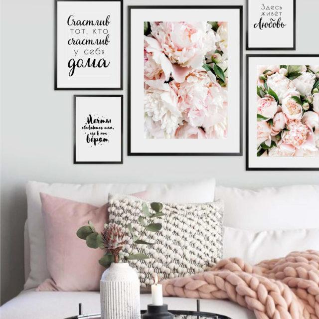постеры с цветами и надписями 5 штук