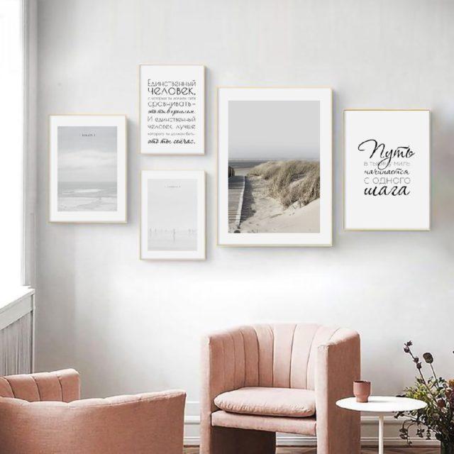 пять постеров стильных надписи и картинки море скалы