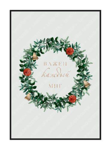 Новогодний постер на стену с зеленым венком рождество