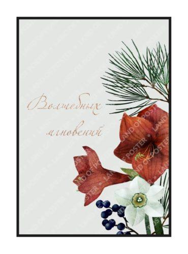 """постер на стену """"волшебных мгновений"""" новогодний"""