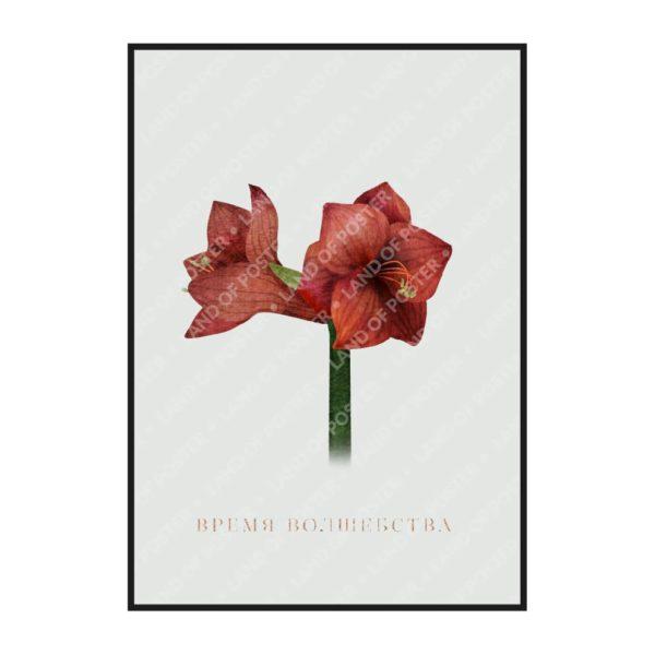 """Постер на стену """"Время волшебства с цветами"""""""