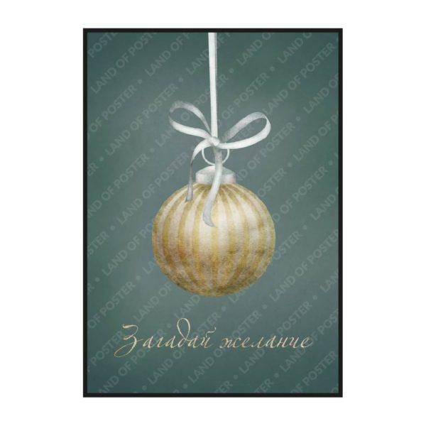 """Новогодний постер с елочной игрушкой """"Загадай желание"""""""