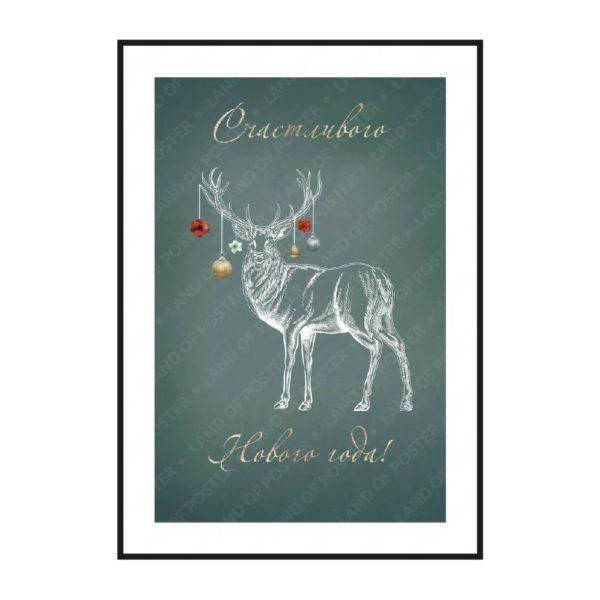 постер настенный новогодний олень в рамке