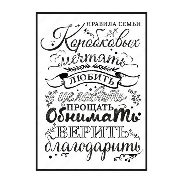 Индивидуальный постер Правила семьи